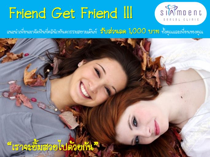 Friend Get Friend 3x4 เราจะยิ้มสวยไปด้วยกัน