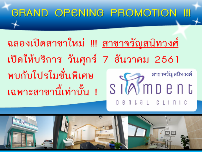 GRAND OPENING PROMOTION สาขาจรัญ 1