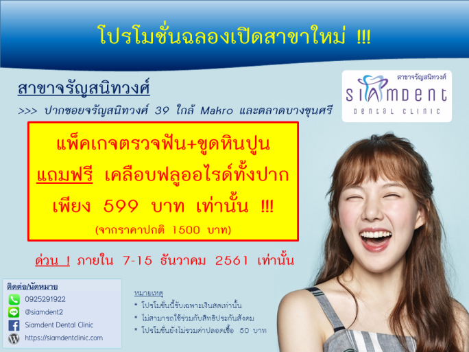 GRAND OPENING PROMOTION สาขาจรัญ 2