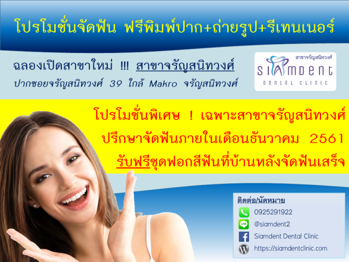 GRAND OPENING PROMOTION สาขาจรัญ 3