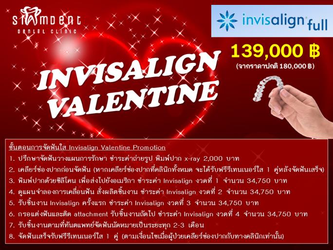 โปรโมชั่น invisalign valentine 2019 - ขั้นตอน