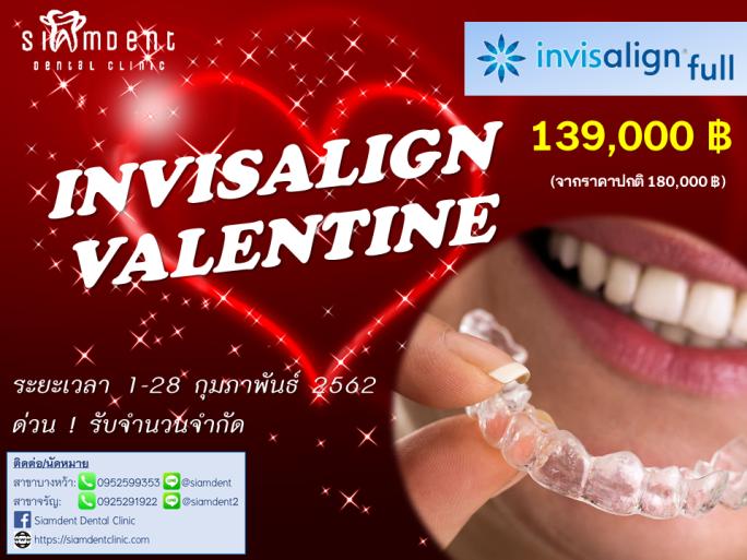 โปรโมชั่น invisalign valentine 2019